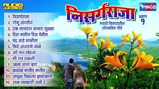 Top 12 Nisarg Raja Marathi Songs   Marathi Chitrapatil  Lokpriya Gaani   Marathi Songs Cover
