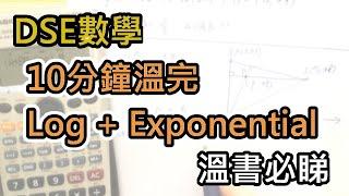 [DSE數學] Log + Exponential 10分鐘溫習,必睇!