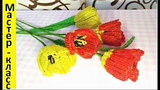 Тюльпаны из Бисера.Мастер-класс цветы из бисера.