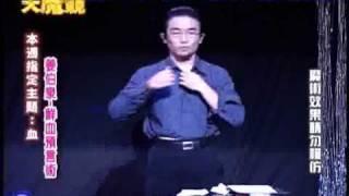 大魔競2007.09.22霸主冠軍賽round 3--姜伯泉(點評)