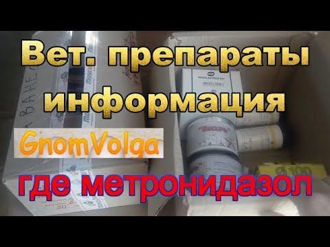 Вет. препараты информация где метронидазол