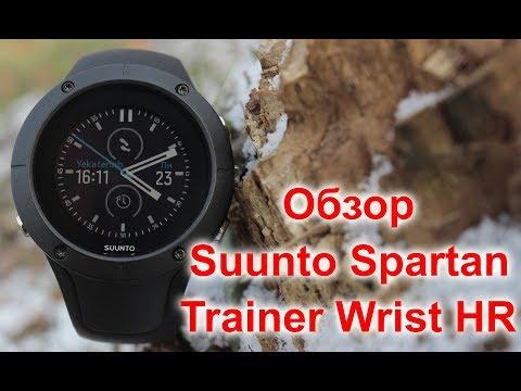 Обзор SUUNTO Spartan Trainer Wrist HR GPS часы с пульсометром для мультиспорта на русском языке.