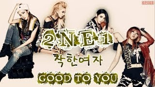 [中字]2NE1 - GOOD TO YOU (착한 여자)