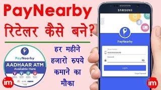 How to Become PayNearBy Retailer - PayNearby के रिटेलर बनकर कमाए हज़ारों रुपये हर महीने | Guide - Download this Video in MP3, M4A, WEBM, MP4, 3GP