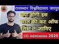 Rajasthan University UG Admission 2020 Viral Cut-Off List | RU First Year Admission 2020 Merit List