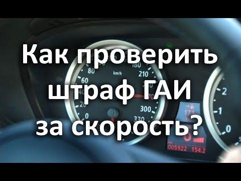 Как проверить штраф за превышение скорости с фотофиксацией по базе ГАИ в интернете