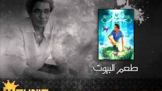 اغاني حصرية 2 - مش محتاج اتوب - طعم البيوت - محمد منير تحميل MP3