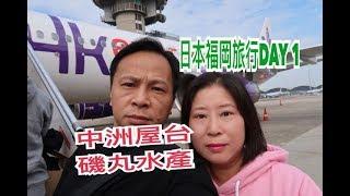 兩公婆食在日本 ~ 日本福岡旅行 - 美食之旅 DAY 1 ( 中洲屋台、磯丸水產 )