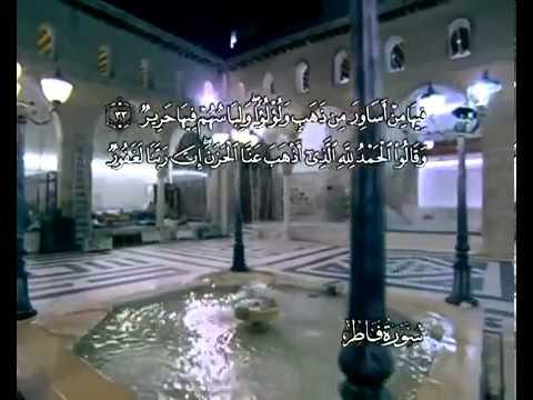 सुरा सूरत् फातिर<br>(सूरत् फातिर) - शेख़ / अली अल-हुज़ैफ़ी -