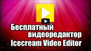 Бесплатный видеоредактор Icecream Video Editor на русском языке для монтажа видео и аудио, добавлять титры и видео эффекты, вращать, ускорять видео.  Скачать бесплатный видеоредактор Icecream Video Editor: