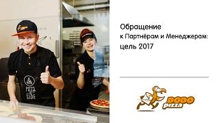 Обращение к партнерам и менеджерам: цели 2017