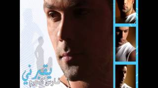 مازيكا Fares Karam ... Maaleish | فارس كرم ... معلش تحميل MP3