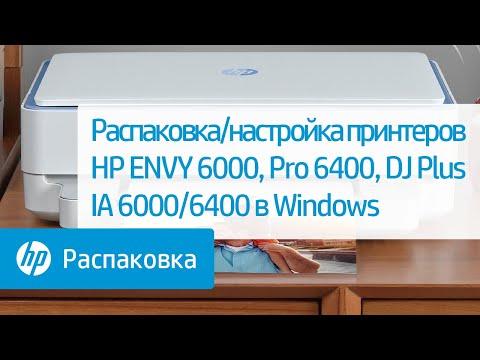 Распаковка и настройка принтеров серии HP ENVY 6000/ENVY Pro 6400/DeskJet Plus Ink Advantage 6000/6400 в Windows