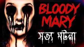 ( Bloody Mary ) ব্লাডি মেরির অজানা রহস্য I সত্য ঘটনা I Bloody Mary Real Horror Story In Bengali