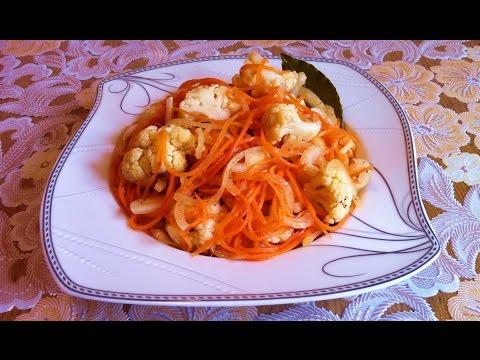 Салат из Цветной Капусты и Морковки По-Корейски / Salad of Cauliflower / Простой Рецеп