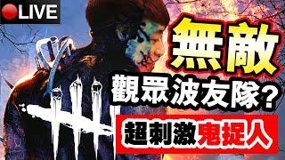 【連勝5場!!無敵觀眾波友隊】超刺激鬼捉人!黎明死線DEAD BY DAYLIGHT#16