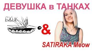 СТРИМ WoT: Ёж & Satiraka Meow (Девушка в танках)