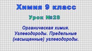 Химия 9 класс Урок 28 - Органическая химия. Углеводороды. Предельные (насыщенные) углеводороды.