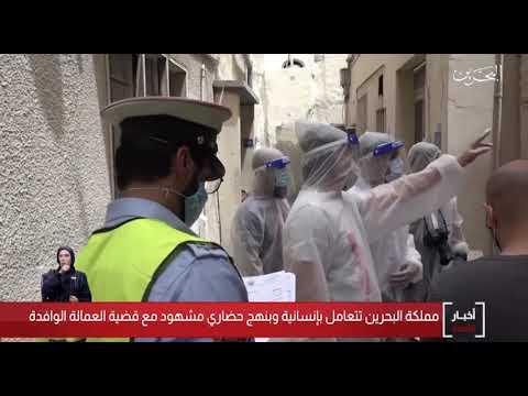 مملكة البحرين تتعامل بإنسانية وبنهج حضاري مشهود مع قضية العمالة الوافدة 2020/6/22