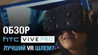 Обзор HTC Vive PRO - лучший шлем виртуальной реальности? Детальный разбор новинки для VR