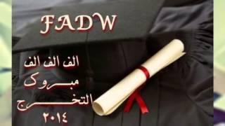 الف مبروك التخرج FADW