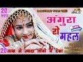 अंगूरा रा रो महल | Twinkal Vaishnav HITS | विवाह गीत  | FULL HD BANNA GEET PRG MUSIC video download