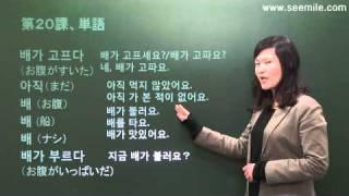 韓国語で話お食事をしましたか?식사하셨어요?byseemile.com