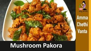 మష్రూమ్ పకోడీ తయారీ   Mushroom Pakoda Recipe In Telugu   Mushroom Pakora   Puttagodugula Pakodi