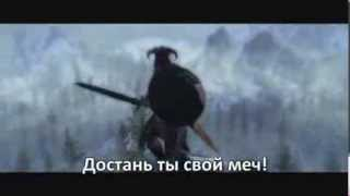 Skyrim Скайрим песня