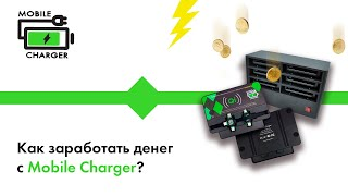 Бизнес с Mobile Charger