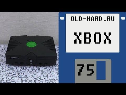 Xbox (Old-Hard №75)