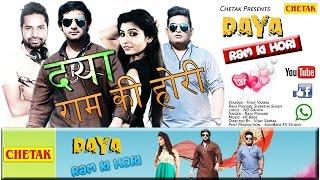 ✓Daya Ram Ki Hori    दया राम की होरी   Haryanvi DJ Song 2016   Vijay Varma     Raju Punjabi