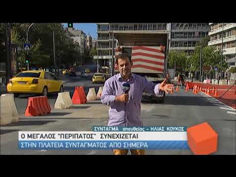 Μεγάλος Περίπατος της Αθήνας: Οι τελευταίες παρεμβάσεις στη διαδρομή | 27/06/2020 | ΕΡΤ