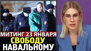 НАВАЛЬНОГО УВЕЗЛИ В СИЗО. Митинг 23 Января 2021. Свободу Навальному!