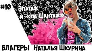 Наталья Шкурина и ее день. Модельное агенство, барсук, квартира