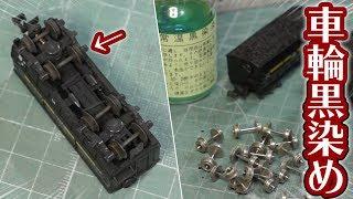 簡単! 常温黒染液を使って銀ピカ車輪を黒色に染めてみる / 車輪の黒染め方法 / Nゲージ 鉄道模型【SHIGEMON】