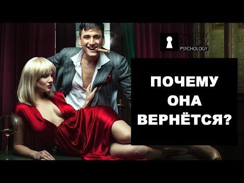 Почему бывшие девушки и жены возвращаются? Как вернуть девушку или жену. Дмитрий Петров