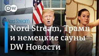 Nord Stream и санкции. Стена Трампа. Голые женщины и мужчины в немецкой сауне. DW Новости (11.01.19)