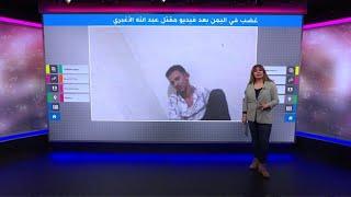 مازيكا كاميرا مراقبة تفضح قضية مقتل الشاب اليمني عبدالله الأغبري بعد تعذيبه لـ6 ساعات تحميل MP3