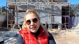 Крым на ПМЖ: ЧТО НЕЛЬЗЯ ПОКУПАТЬ - бюджетное жилье в Севастополе