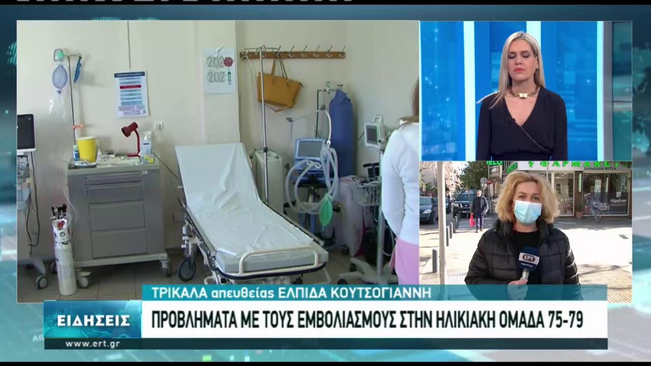 Θεσσαλία: Κανένα διαθέσιμο ραντεβού για τους εμβολιασμούς των 75-79 | 19/02/2021 | ΕΡΤ