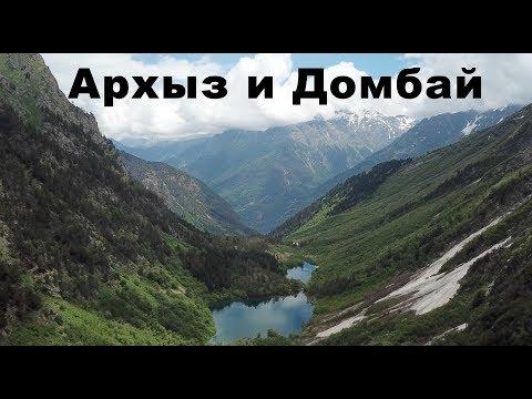 Архыз, Домбай, Будкские озера, места нереальной красоты.
