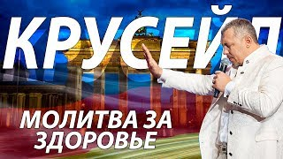 Берлин / Крусейд / Молитва за здоровье / Владимир Мунтян