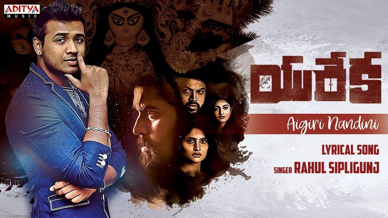 Aigiri Nandini Lyrics - Rahul Sipligunj
