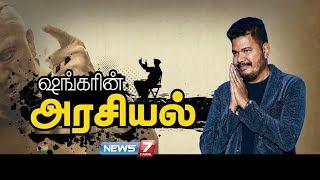 இயக்குனர் ஷங்கரின் கதை | Director Shankar Story | News 7 Tamil