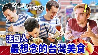 想到瘋了😂法國人飛越半顆地球只為了這個台灣味⁉️ WHAT IS FRENCH PEOPLE'S FAVORITE TAIWANESE FOOD?