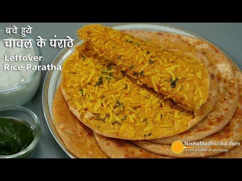 बचे हुये चावल से बनायें चटपटा परांठा । Leftover Rice stuffed spicy Paratha | Stuffed Masala Paratha