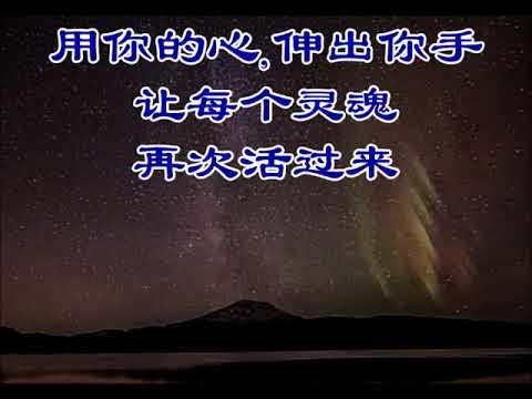 3相愛讓愛走動~基督教诗歌,简体字幕,降调适唱,cylin34