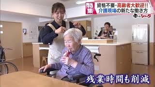 【老いるショック】新たな仕事「介護アシスタント」2018.5.14放送