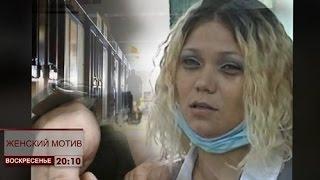 Женский мотив: дело пострадавшей Слекишиной (26. 02.17)
